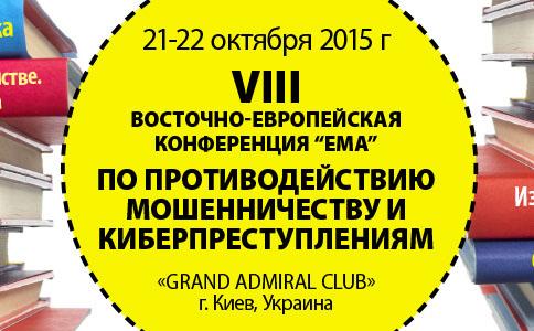 VIII Восточно-европейская конференция «ЕМА» по противодействию мошенничеству и киберпреступлениям